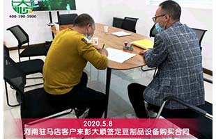 驻马店客户现场签订彭乐天堂Fun88国际豆制品设备购买合同