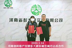 河南信阳客户加盟彭乐天堂Fun88国际现磨乐天堂fun88手机投注坊达成合作