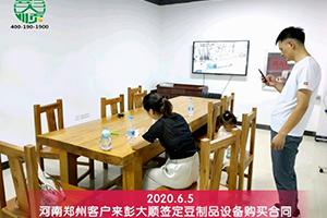 郑州肖先生综合考察后选择与彭乐天堂Fun88国际集团合作