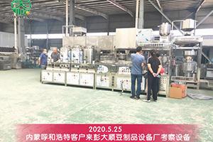呼和浩特李老板对订购的彭乐天堂Fun88国际豆制品成套设备很满意