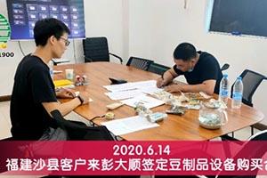 福建沙县客户订购彭乐天堂Fun88国际豆干生产线设备来专供沙县小吃