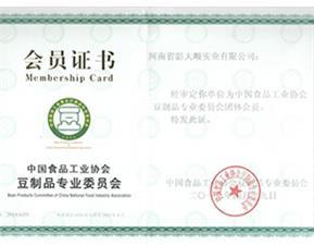 中国食品工业协会会员证书