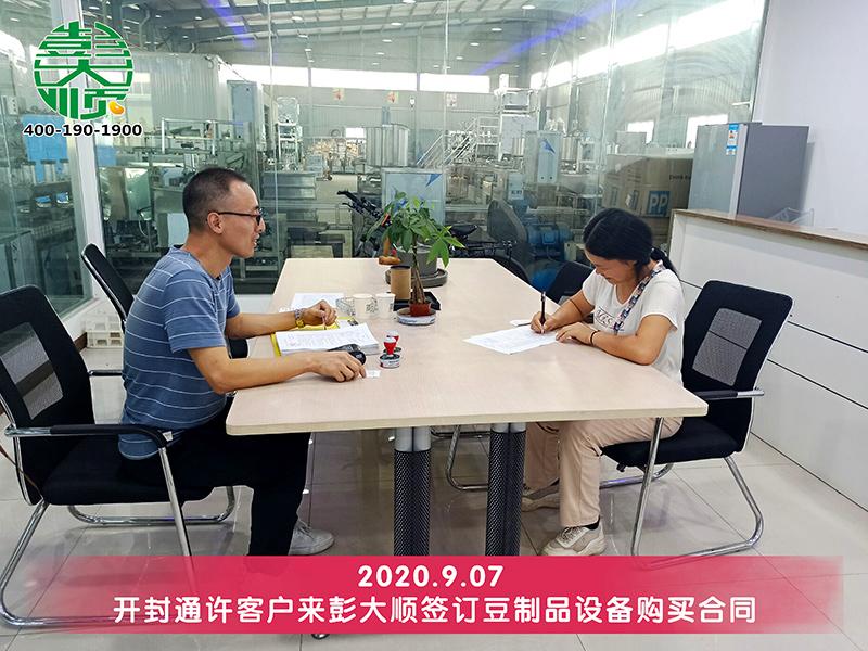 彭乐天堂Fun88国际豆制品设备坚持高质量标准生产以诚信立身