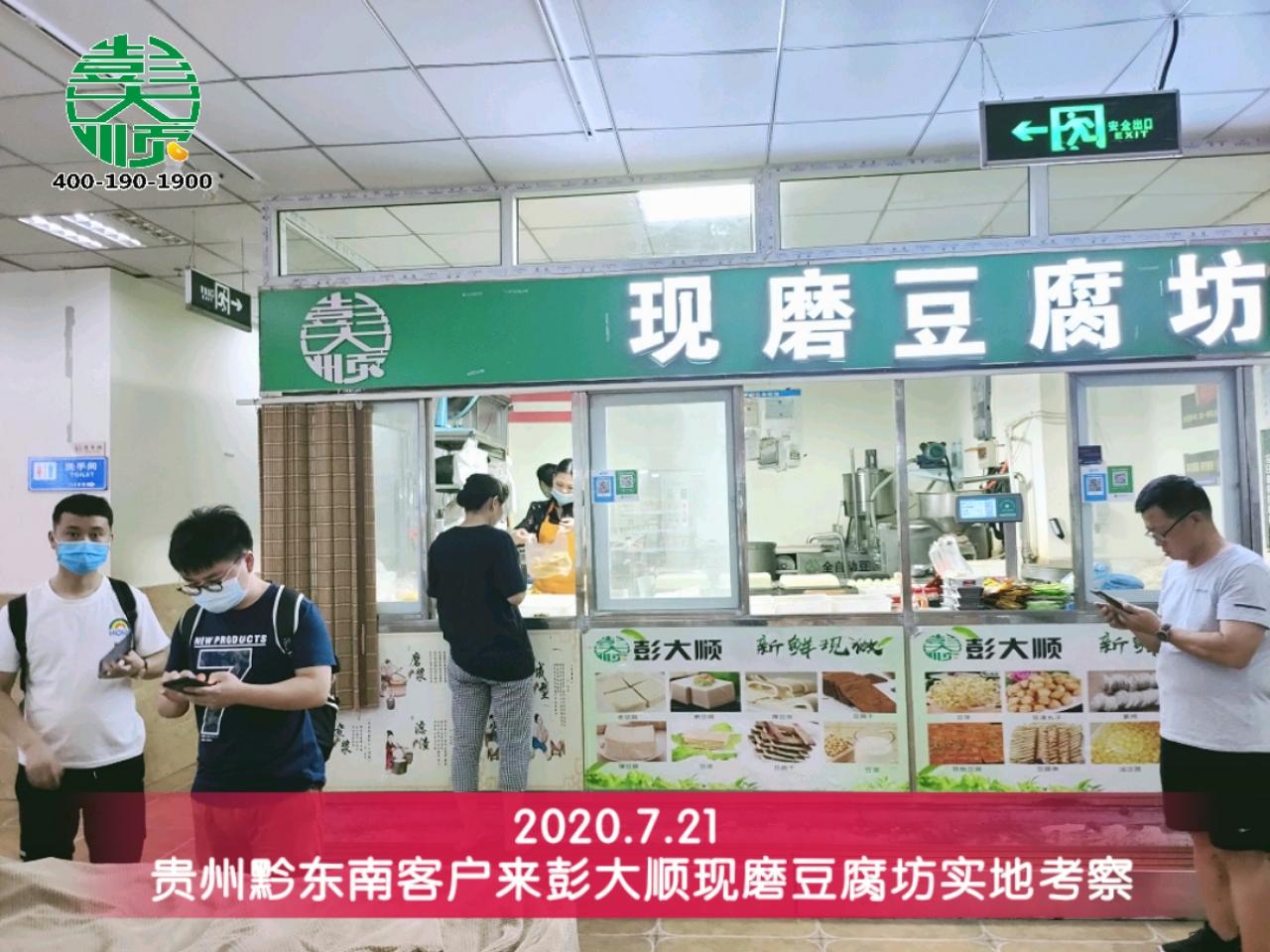 石老板购买彭乐天堂Fun88国际全自动乐天堂Fun88开户轻松经营豆制品生意