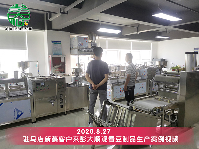 做学徒不如买彭乐天堂Fun88国际豆干机,包教技术,自己创业当老板