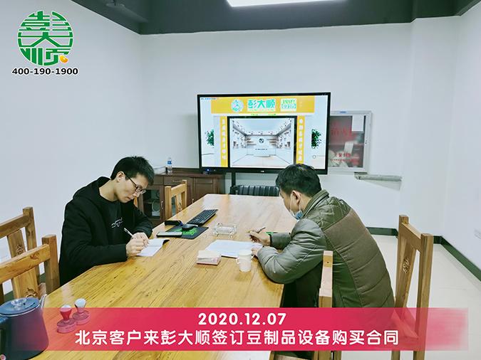 用彭乐天堂Fun88国际乐天堂Fun88开户做地锅乐天堂fun88手机投注,入驻生态观光园