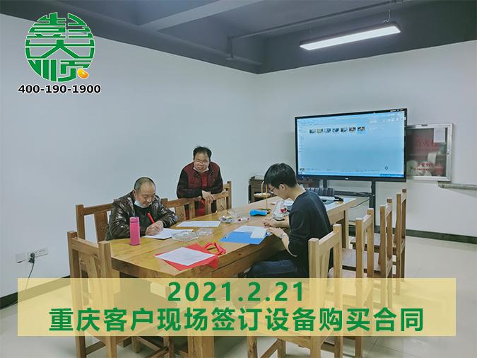 重庆客户与彭乐天堂Fun88国际签订乐天堂fun88手机投注干机订购合同