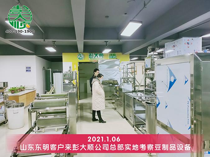 山东东明客户来彭乐天堂Fun88国际再次订购豆干机一套