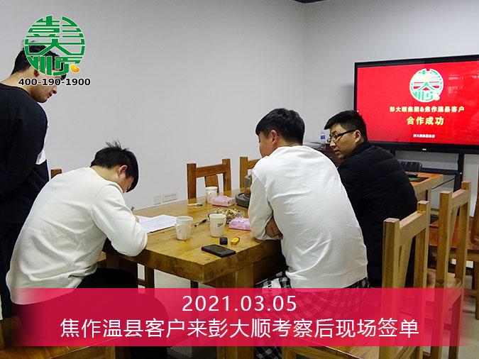 焦作客户现场与彭乐天堂Fun88国际签订合同,订购自动豆皮机一套