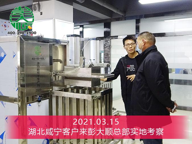 湖北咸宁郑老板顺利订购彭乐天堂Fun88国际新款豆皮机一套