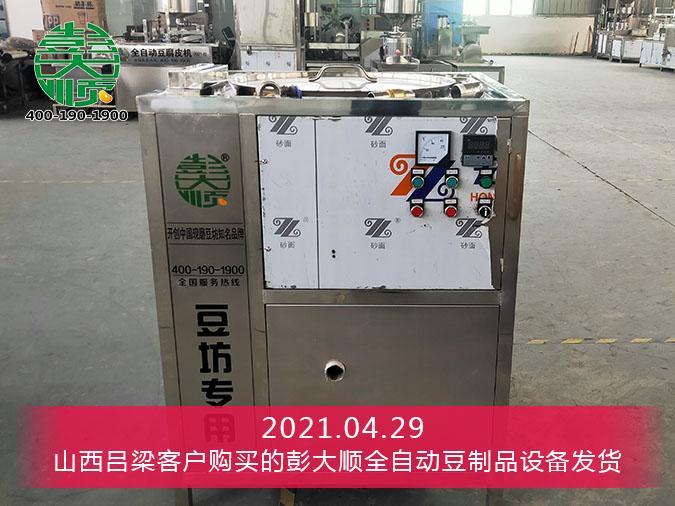 微压煮浆机