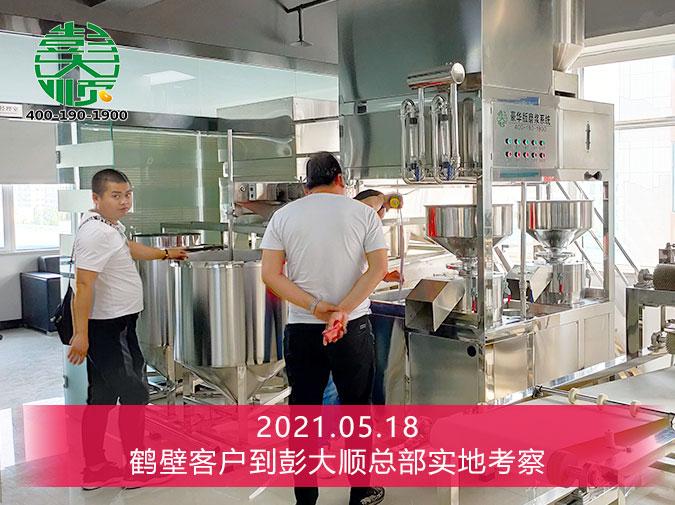 鹤壁付老板来彭大顺厂家实地考察,现场签订豆制品生产线设备一套