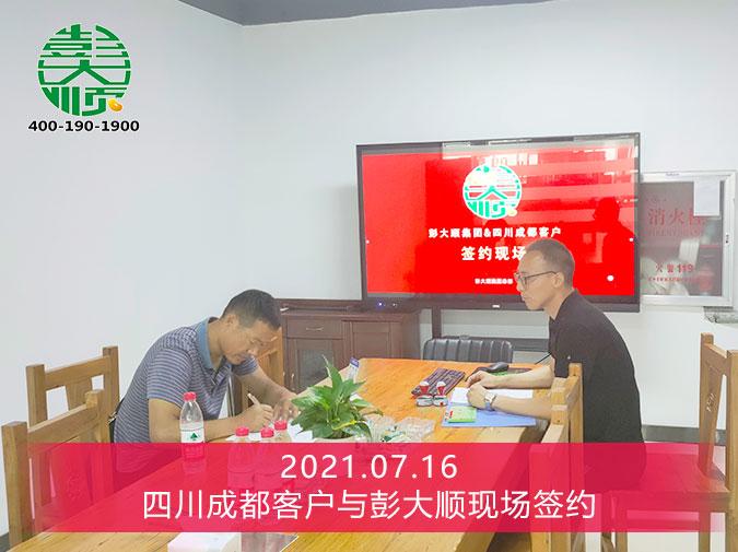 四川成都客户订购彭大顺小型豆干机一套
