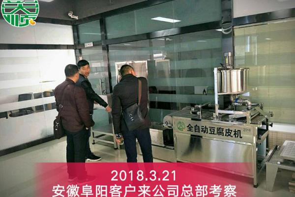 安徽阜阳王先生来公司考察全自动千张机
