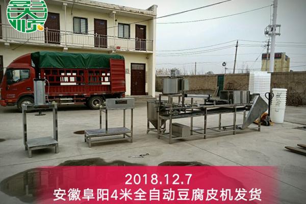 安徽阜阳王先生购买的全自动千张机发货
