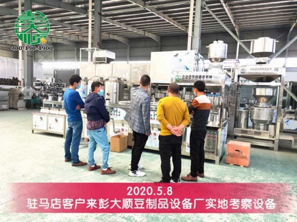 驻马店客户来彭乐天堂Fun88国际豆制品设备厂实地考察