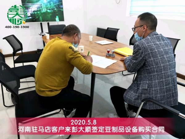 驻马店客户来彭乐天堂Fun88国际签定设备购买合同