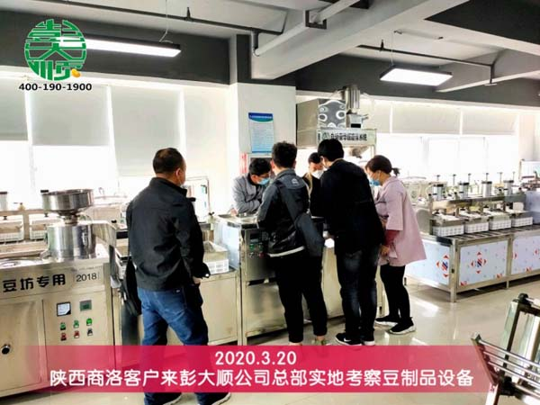陕西商洛客户来彭乐天堂Fun88国际实地考察设备