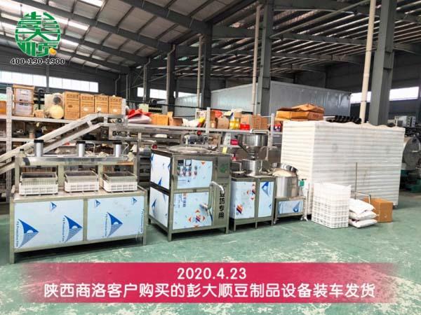 陕西商洛客户购买的豆制品设备发货