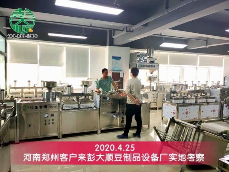 开封通许客户来彭乐天堂Fun88国际公司总部实地考察