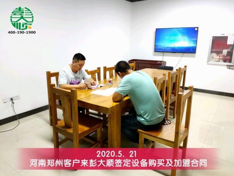 开封通许客户来彭乐天堂Fun88国际签合同
