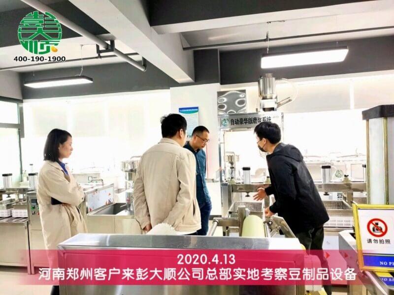 荥阳客户来彭乐天堂Fun88国际公司总部实地考察