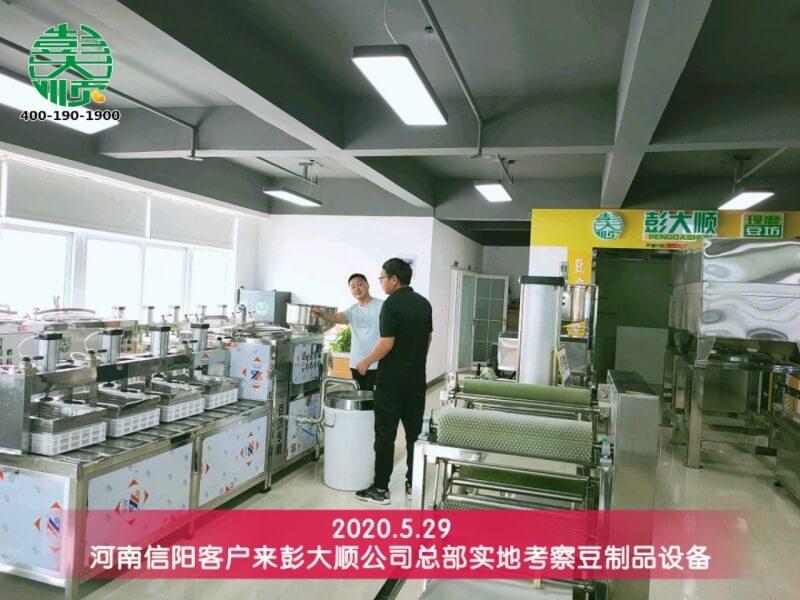 信阳蔡老板来彭乐天堂Fun88国际公司总部考察