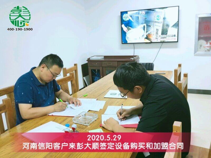 信阳蔡老板来彭乐天堂Fun88国际签定设备购买合同和加盟合同