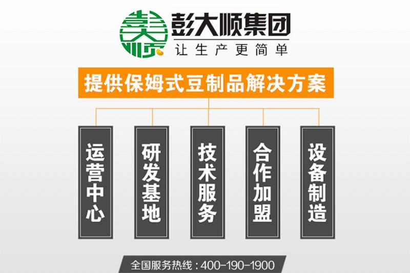 彭乐天堂Fun88国际为客户提供专业一站式豆制品解决方案