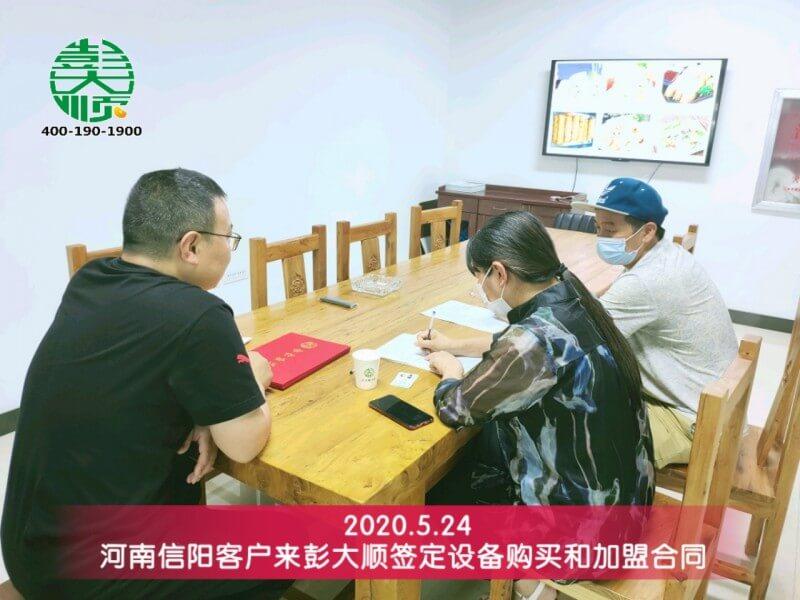 贺女士与彭乐天堂Fun88国际签定设备购买和加盟合同
