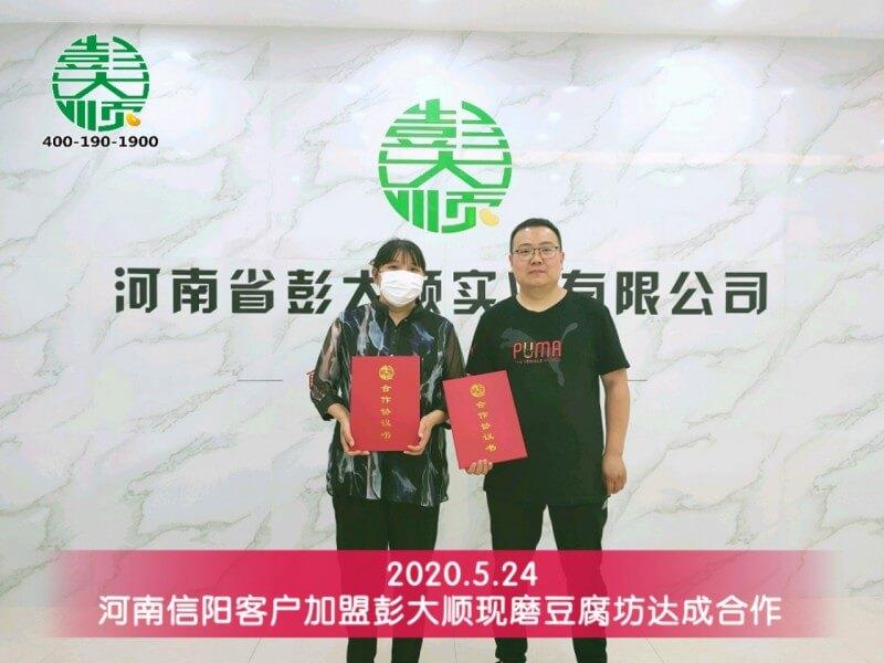 贺女士与彭乐天堂Fun88国际达成合作