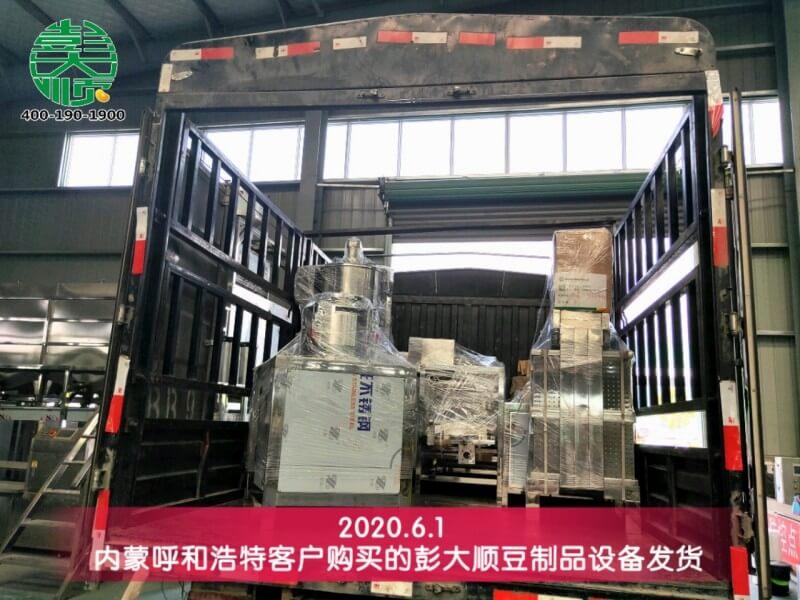 呼和浩特客户购买的豆制品设备发货