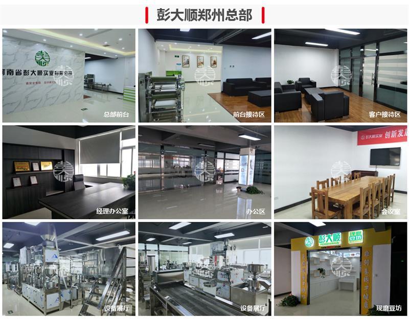彭乐天堂Fun88国际集团郑州总部展示