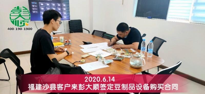 福建和沙县客户来彭乐天堂Fun88国际豆制品厂签定设备购买合同