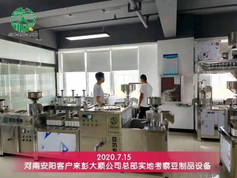安阳客户来彭乐天堂Fun88国际实地考察豆制品设备