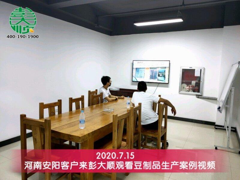 安阳客户来彭乐天堂Fun88国际观看豆制品生产案例视频