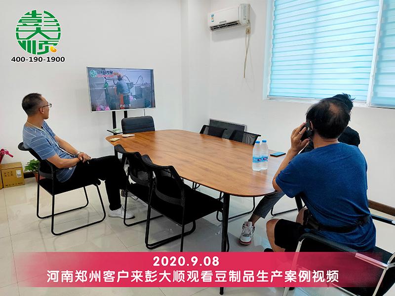 客户观看设备生产视频