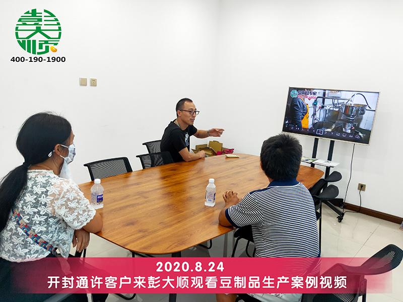 李老板实地考察彭乐天堂Fun88国际豆制品和设备