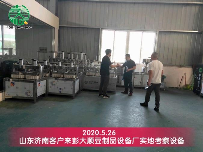 客户实地考察彭乐天堂Fun88国际豆制品设备