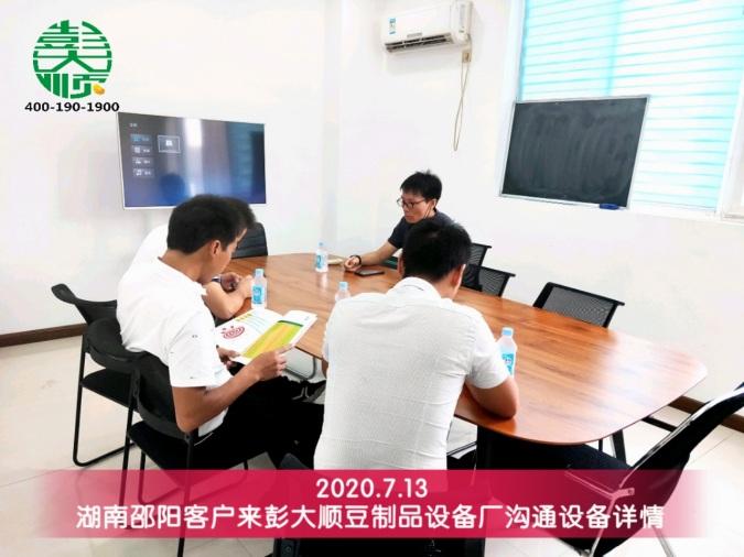 邵阳客户来彭乐天堂Fun88国际总部考察