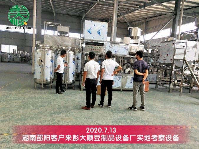 邵阳客户来彭乐天堂Fun88国际豆制品设备总部考察