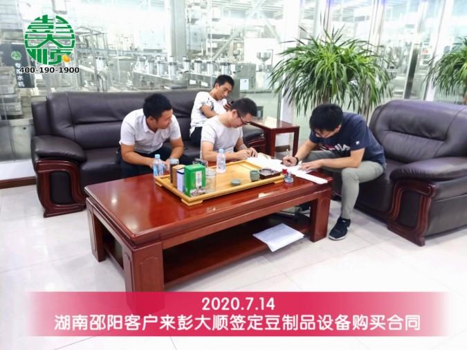邵阳客户订购彭乐天堂Fun88国际豆制品设备
