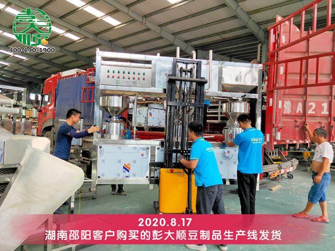 邵阳客户订购彭乐天堂Fun88国际豆制品设备发货