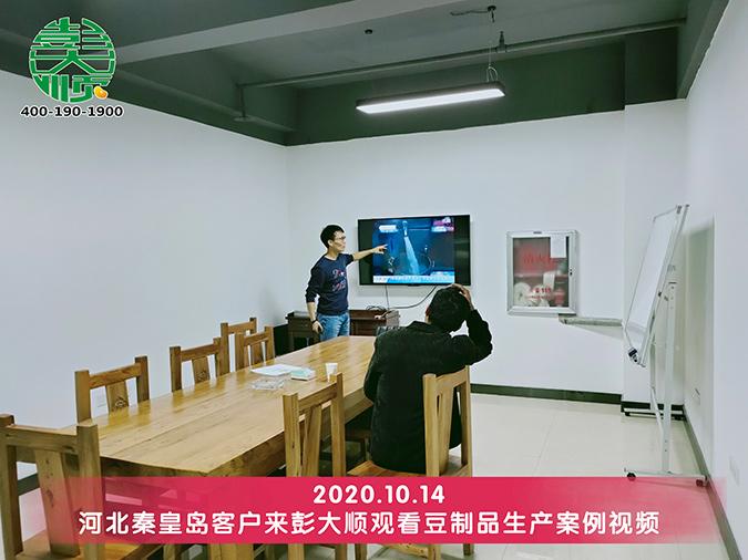客户观看乐天堂Fun88开户生产案例视频