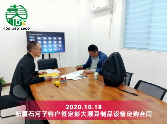 客户定购彭乐天堂Fun88国际全自动豆干机