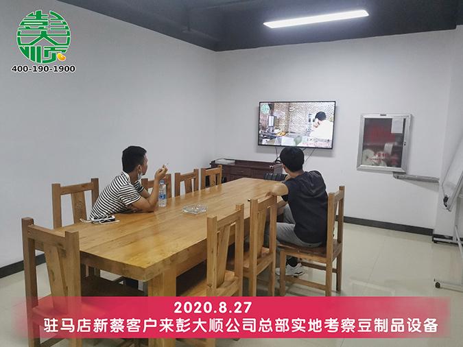 客户观看豆干机生产现场视频