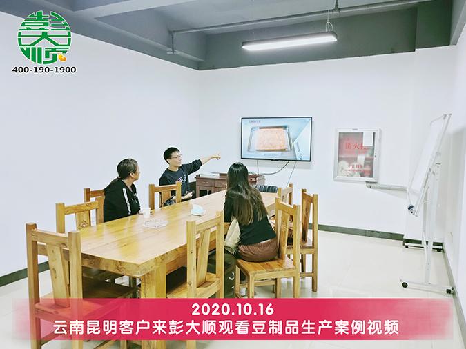 客户观看小型千张机生产视频