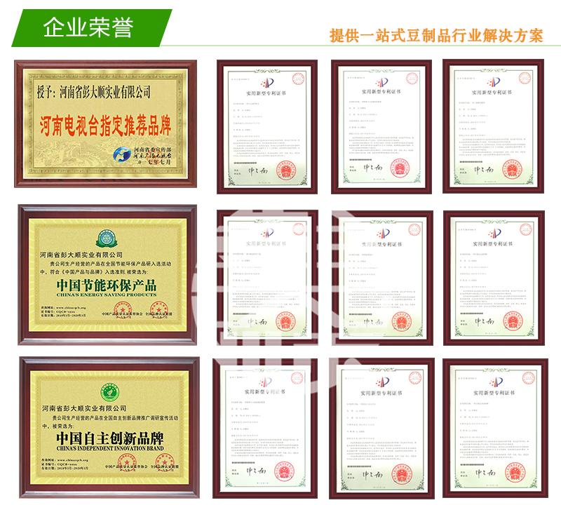 彭乐天堂Fun88国际集团资质荣誉展示