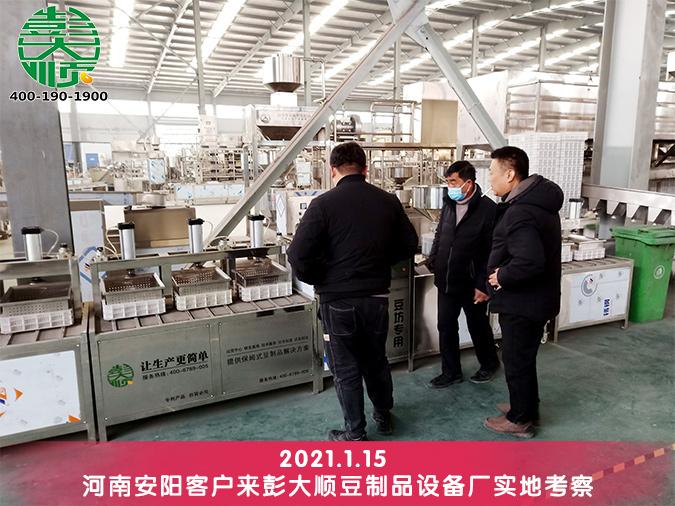 安阳客户来厂区考察豆制品设备